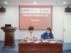 广州长峰医院艾力彼星级医院标准化管理隆重签约